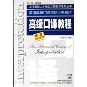 高级口译教程:英语高级口译资格证书考试