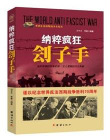 K (正版图书)世界反法西斯战争全纪实:纳粹疯狂侩子手