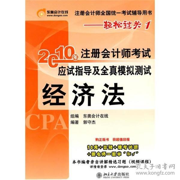 注册会计师全国统一考试辅导用书·轻松过关1·2010年注册会计师考试应试指导及全真模拟测试(经济法)