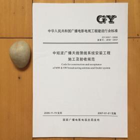 gy5057-2006中短波广播天线馈线系统安装工程施工及验收规范