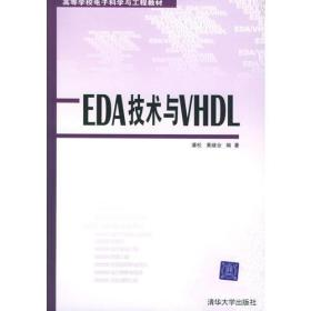 EDA技术与VHDL