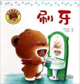 ¥(绘本)好习惯绘本:7 刷牙