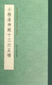 小楷洛神赋十三行五种杨少峰,王海明 编