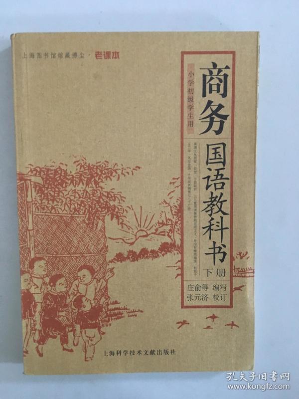 商务国语教科书(上下册)