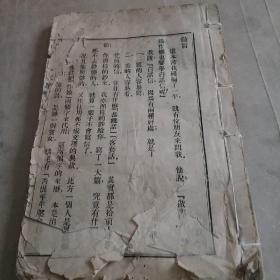 白话商业尺牍【民国十三年】