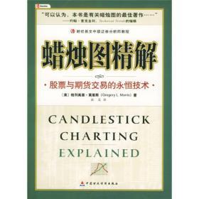 蜡烛图精解:股票与期货交易的永恒技术