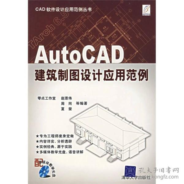 AUTOCAD建筑制图设计应用范例