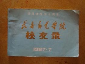 长春邮电学院  庆祝建校四十周年 (下册)