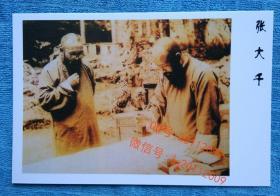张大千张善孖张泽苏州网师园作画照片【明信片1张】