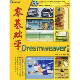 零基础学Dreamweaver中文版