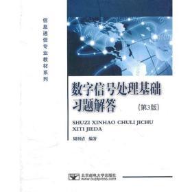 数学信号处理基础习题解答(第3版)周利清