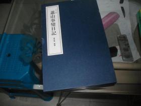 萧山事变日记 (民国三十一年)宣纸线装本