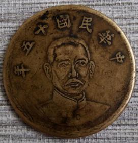 民国十五年 孙中山半胸像 嘉禾伍圆 大型黄铜币美品