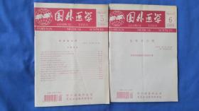 外医学 免疫学分册1998年第5.6期