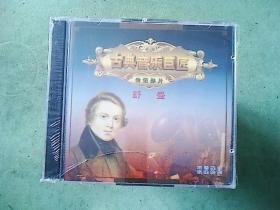 传记影片光盘  古典音乐巨匠----舒曼(未开封)