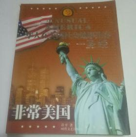 非常美国 (华人在美国社会处事生存圣经)