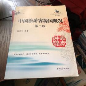 高等院校旅游管理专业系列教材:中国旅游客源国概况(第2版)