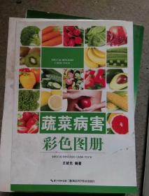 蔬菜病害彩色图册