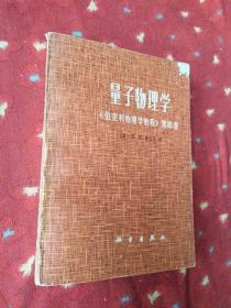 量子物理学    伯克利物理学教程      第四卷