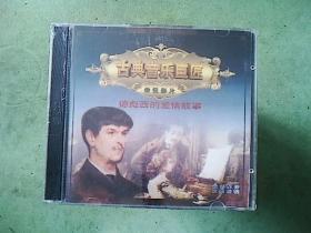 传记影片光盘  古典音乐巨匠----德彪西的爱情故事(未开封)