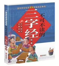 中华国学启蒙经典 不可不读的三字经故事