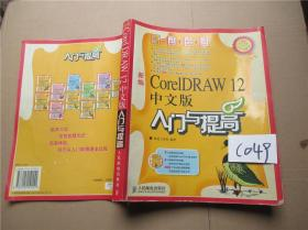 新编CoreIDRAW 12中文版入门与提高