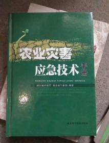 农业灾害应急技术手册