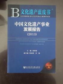 中国文化遗产事业发展报告2013