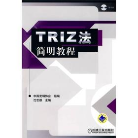 TRIZ法简明教程(附CD-ROM光盘1张)