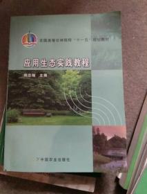 """全国高等农林院校""""十一五""""规划教材:应用生态实践教程"""