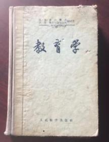 正版   教育学 1955年 精装;一版一印