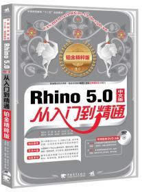 Rhino 5.0从入门到精通(铂金精粹版)