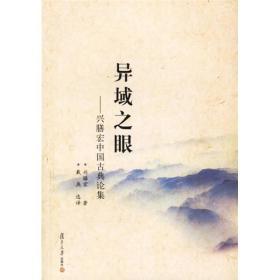 异域之眼:兴膳宏中国古典论集