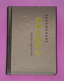 荆州市烟草志