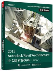 Autodesk Revit Architecture 2015中文版实操实练权威授权版
