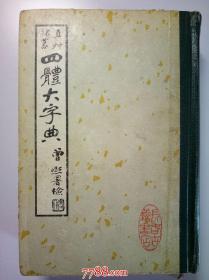 真草隶篆四体大字典(上册)硬精装