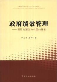 政府绩效管理:国际的潮流与中国的探索