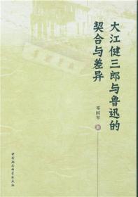大江健三郎与鲁迅的契合与差异