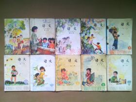 1982-1996年70 80后怀旧小学五年制人教版小学课本语文1-10册全套十本合售