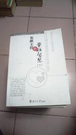 名班主任的带班智慧--下册【2012年一版一印】b37
