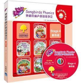 外研社丽声品读故事会:Stage4(第4级)