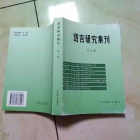 语言研究集刊.第七辑