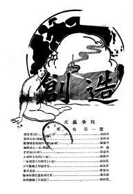 创造季刊 1922-1929年  民国创造社期刊 6期1380页(复印本)