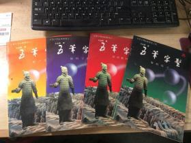 五笔字型标准教材(培训教材 编码字典 用户手册 编码练习)一套4册全合售