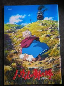 日文原版 宫崎骏电影《哈尔的移动城堡》宣传册