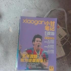 小甘笔记  高中政治  高一高二高三适用 高中图书