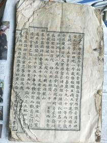 简阳彭氏族谱---道光18年重刊大开本一册全不分卷