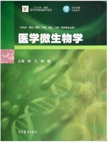 医学微生物学/高等学校基础医学系列