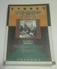 果戈理精品集:彼得堡故事及其他
