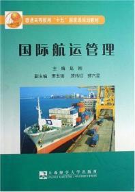 国际航运管理 赵刚 9787563218615